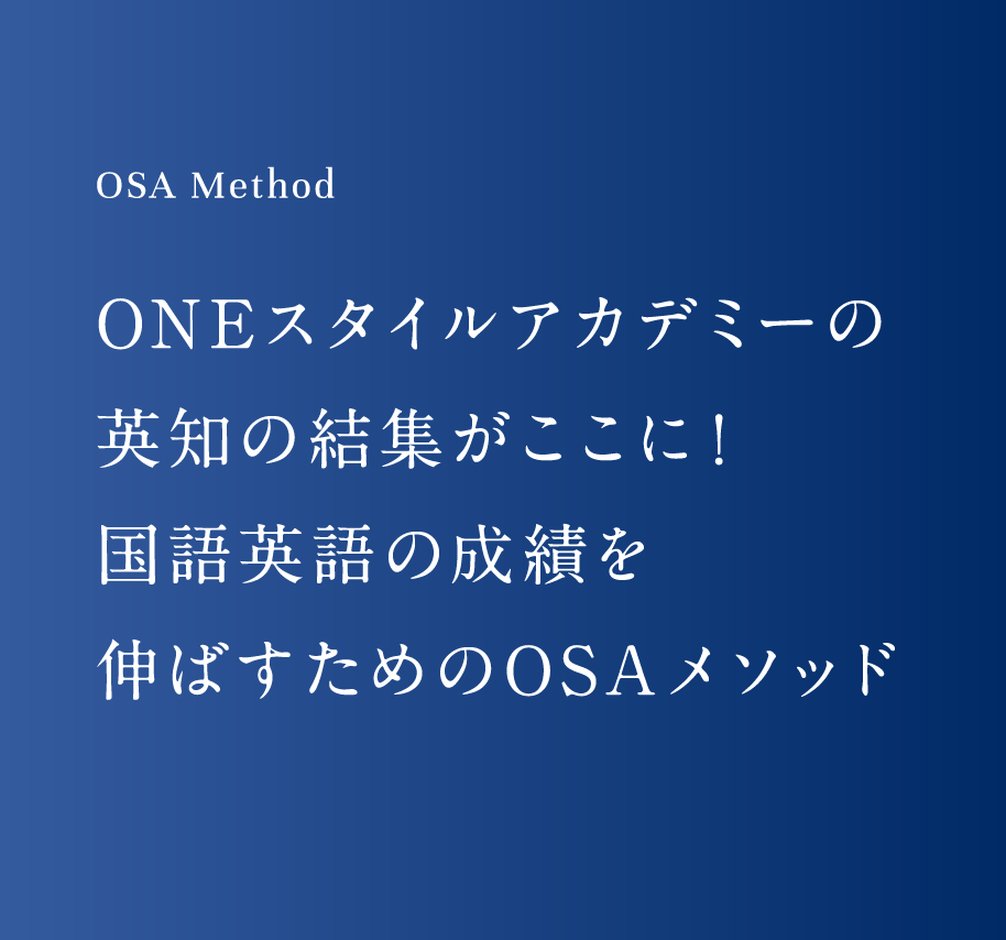 Osa message
